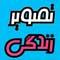 لوگو سایت تصویر زندگی